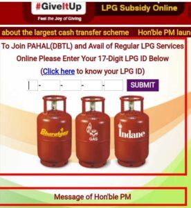 My lpg check subsidy