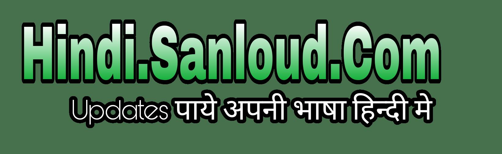 Hindi sanloud